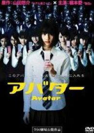 [送料無料] アバター [DVD]