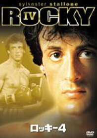 ロッキー4 [DVD]
