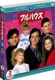 フルハウス〈サード〉セット2(DISC4〜6)(期間限定) ※再発売 [DVD]