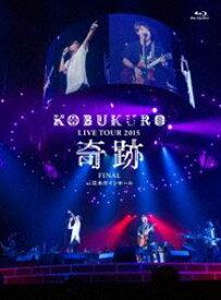 """[送料無料] コブクロ/KOBUKURO LIVE TOUR 2015""""奇跡""""FINAL at 日本ガイシホール(初回盤Blu-ray) [Blu-ray]"""