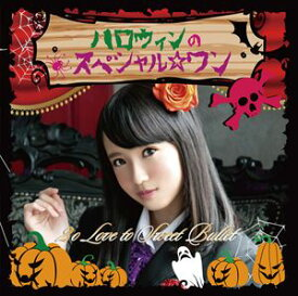 2o Love to Sweet Bullet / ハロウィンのスペシャル☆ワン(初回生産限定盤/藤野志穂ver) [CD]