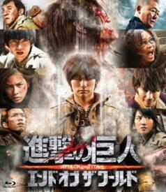 [送料無料] 進撃の巨人 ATTACK ON TITAN エンド オブ ザ ワールド Blu-ray 通常版 [Blu-ray]