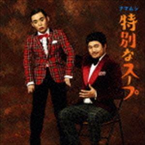 クマムシ / 特別なスープ(初回数量限定盤B) [CD]