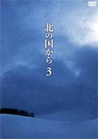[送料無料] 北の国から 3 [DVD]