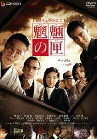 [送料無料] 魍魎の匣 スタンダード・エディション [DVD]