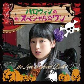 2o Love to Sweet Bullet / ハロウィンのスペシャル☆ワン(初回生産限定盤/坂口穂乃実ver) [CD]