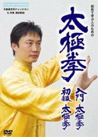 [送料無料] 太極拳 入門太極拳・初級太極拳 [DVD]
