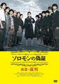 ソロモンの偽証 後篇・裁判 [DVD]