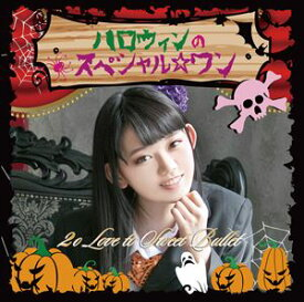 2o Love to Sweet Bullet / ハロウィンのスペシャル☆ワン(初回生産限定盤/三田佳凛ver) [CD]