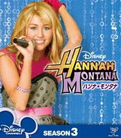 [送料無料] ハンナ・モンタナ シーズン3 コンパクトBOX [DVD]