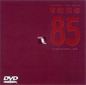 吉田拓郎/'85 ONE LAST NIGHT in つま恋(期間限定) [DVD]