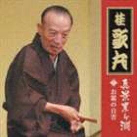 桂歌丸 / 真景累ヶ淵 其の三 お累の自害 [CD]