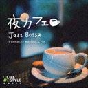 フェルナンド・メルリーノ・トリオ / 夜カフェ〜ジャズボッサ [CD]
