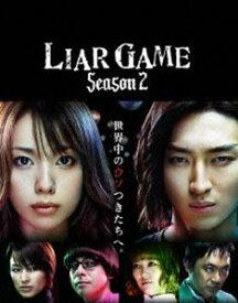 [送料無料] ライアーゲーム シーズン2 DVD-BOX [DVD]