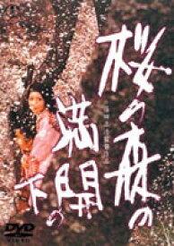 [送料無料] 桜の森の満開の下 [DVD]