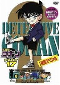 [送料無料] 名探偵コナンDVD PART17 vol.8 [DVD]