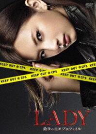 LADY〜最後の犯罪プロファイル〜 DVD-BOX [DVD]