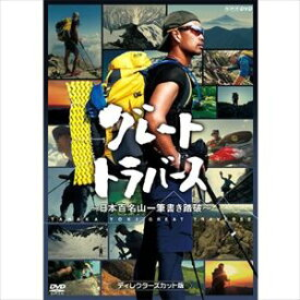 [送料無料] グレートトラバース 〜日本百名山一筆書き踏破〜 ディレクターズカット版 [DVD]