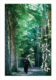 [送料無料] 散り椿 DVD [DVD]