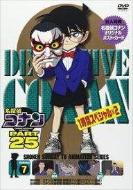[送料無料] 名探偵コナン PART25 Vol.7 [DVD]