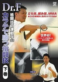 [送料無料] Dr.F 格闘技の運動学 vol.6 カラテで勝つ格闘技 下巻 [DVD]
