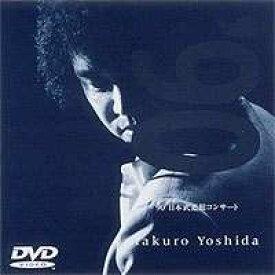 吉田拓郎/'90 日本武道館コンサート(期間限定) [DVD]