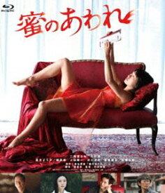 [送料無料] 蜜のあわれ [Blu-ray]