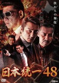 日本統一48 [DVD]