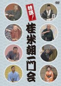 [送料無料] 特選!桂米朝一門会 [DVD]
