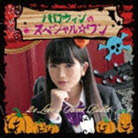 2o Love to Sweet Bullet / ハロウィンのスペシャル☆ワン(初回生産限定盤/立花佳純ver) [CD]