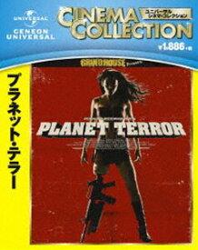 プラネット・テラー [Blu-ray]
