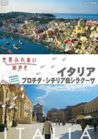 世界ふれあい街歩き スペシャルシリーズ イタリア プロチダ/シチリア島シラクーサ [DVD]