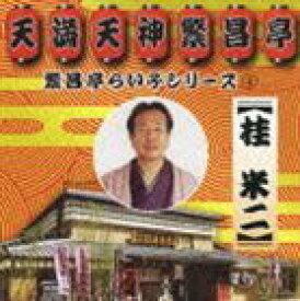 桂米二 / 繁昌亭らいぶシリーズ 4 桂米二 [CD]