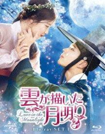 [送料無料] 雲が描いた月明り Blu-ray SET1 [Blu-ray]