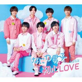 なにわ男子 / 初心LOVE(うぶらぶ)(通常盤) (初回仕様) [CD]