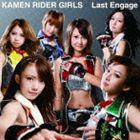 仮面ライダーGIRLS / Last Engage(CD+DVD) [CD]
