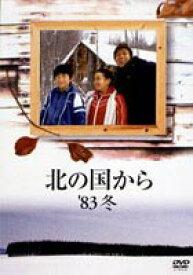[送料無料] 北の国から '83冬 [DVD]