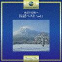 南部牛追唄〜民謡ベスト Vol.2 [CD]