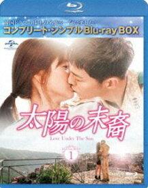 太陽の末裔 Love Under The Sun BD-BOX1<コンプリート・シンプルBD-BOX6,000円シリーズ>【期間限定生産】 [Blu-ray]