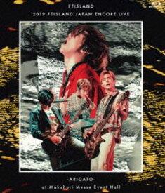 2019 FTISLAND JAPAN ENCORE LIVE -ARIGATO- at Makuhari Messe Event Hall [Blu-ray]