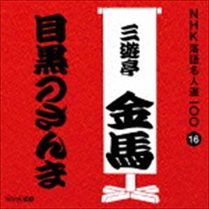 三遊亭金馬[三代目] / NHK落語名人選100 16 三代目 三遊亭金馬::目黒のさんま [CD]