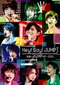 [送料無料] Hey! Say! JUMP/全国へJUMPツアー2013 [DVD]