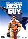 [送料無料] ベストガイ BEST GUY [DVD]