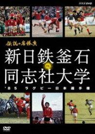 [送料無料] 伝説の名勝負 '85ラグビー日本選手権 新日鉄釜石 VS.同志社大学 [DVD]