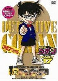 [送料無料] 名探偵コナンDVD PART17 vol.10 [DVD]