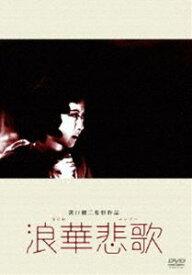 [送料無料] 浪華悲歌 [DVD]
