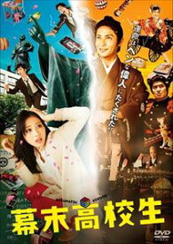 [送料無料] 幕末高校生 DVD通常版 [DVD]