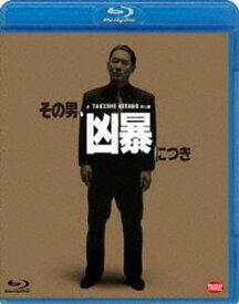 [送料無料] その男、凶暴につき [Blu-ray]