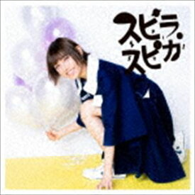 スピラ・スピカ / 小さな勇気(通常盤) [CD]