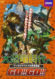 大恐竜時代へGO!!GO!! アンキロサウルスは武装戦車 [DVD]